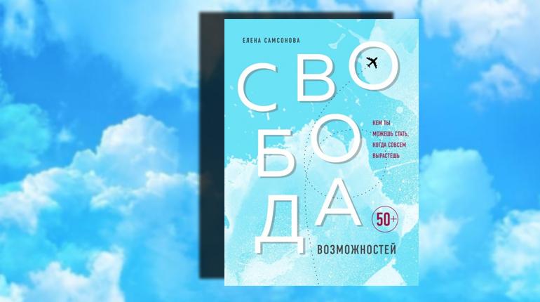 Книга, Свобода возможностей, Елена Самсонова, 978-966-993-376-8