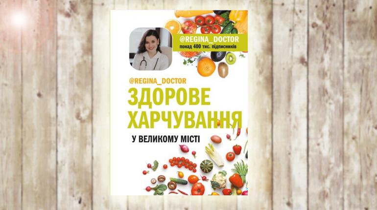 Книга, Здорове харчування у великому місті, Доктор Регіна, 978-966-993-226-6