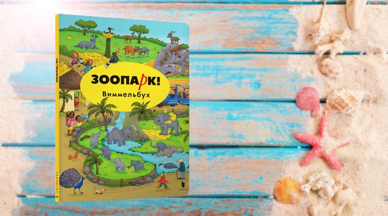 Книга, Зоопарк, 978-617-7395-02-6