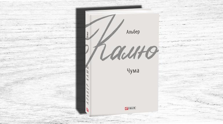 Книга, Чума, Альбер Камю, 978-966-03-9169-7