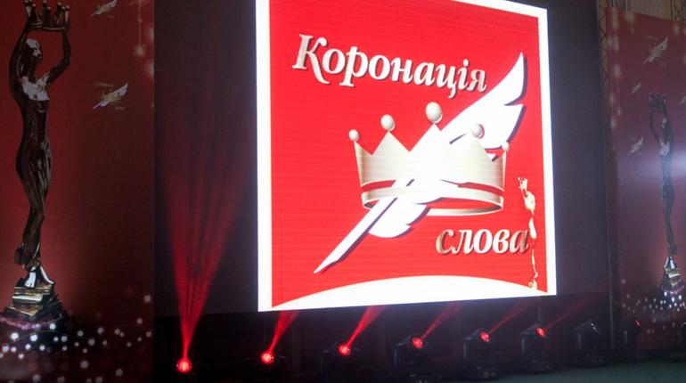 Статья, Конкурс «Коронация слова»-2020 объявил победителей, Новости