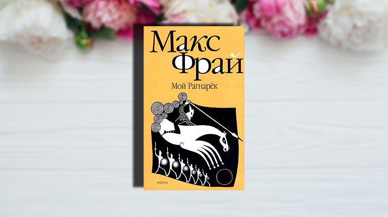 Книга, Мой Рагнарек, Макс Фрай, 978-5-367-02286-5