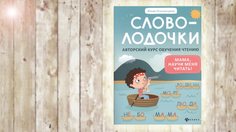 Книга, Слово-лодочки, Юлия Пцелинцева, 978-5-222-33798-1