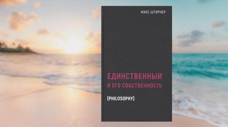 Книга, Единственный и его собственность, Макс Штирнер, 978-5-386-13733-5