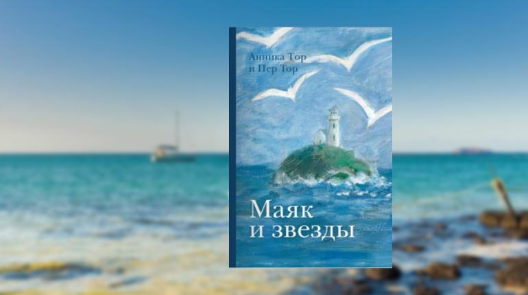 Книга, Маяк и звезды, 978-5-91759-138-4
