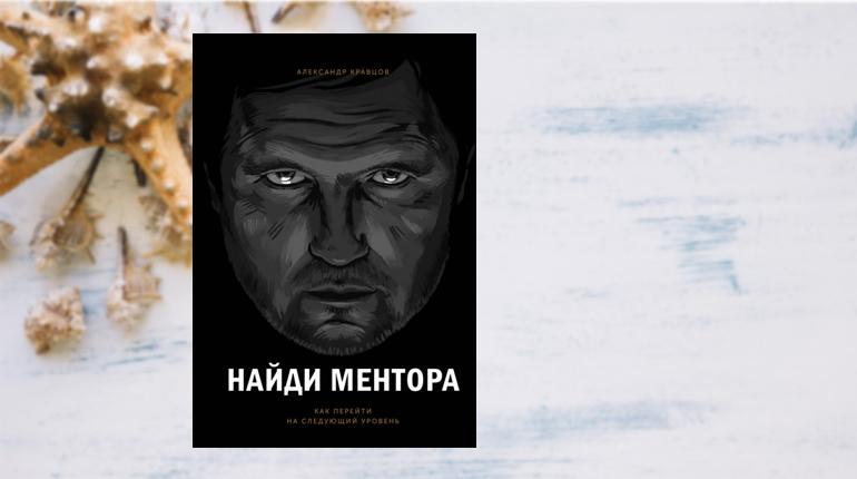 Книга, Найди ментора, Александр Кравцов, 978-5-00146-943-8