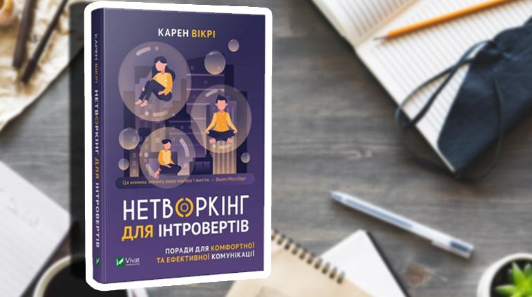 Книга, Нетворкінг для інтровертів, Карен Вікрі, 978-966-982-067-9