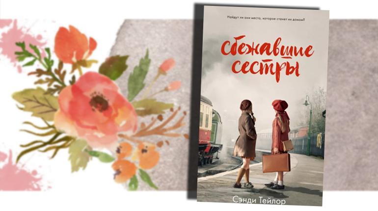 Книга, Сбежавшие сестры, Сэнди Тейлор, 978-5-00154-373-2