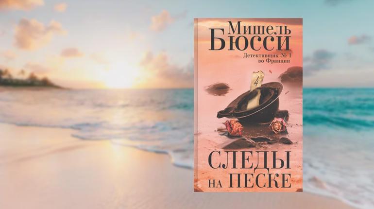 Книга, Следы на песке, Мишель Бюсси, 978-5-86471-853-7