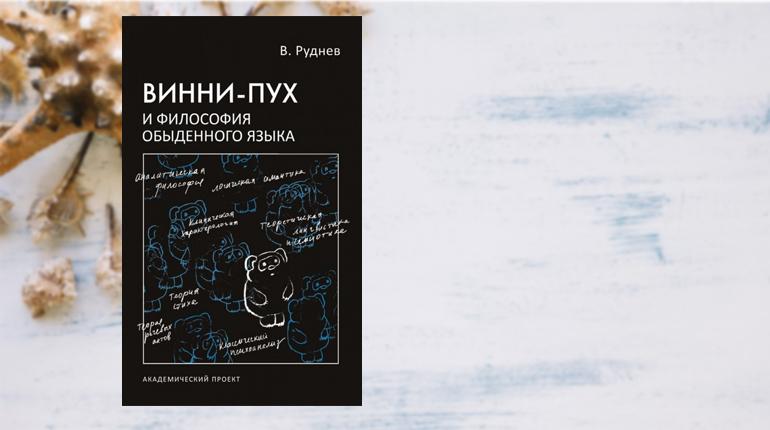 Книга, Винни Пух и философия обыденного языка, 978-5-8291-3779-3