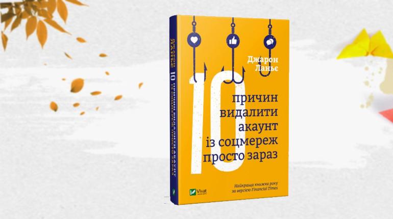 Книга, 10 причин видалити акаунт із соцмереж, 978-966-982-095-2