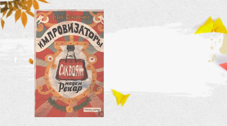 Книга, Импровизаторы, 978-5-91759-921-2