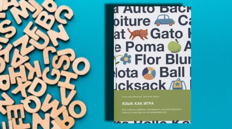Книга, Язык как игра, 978-5-00146-869-1