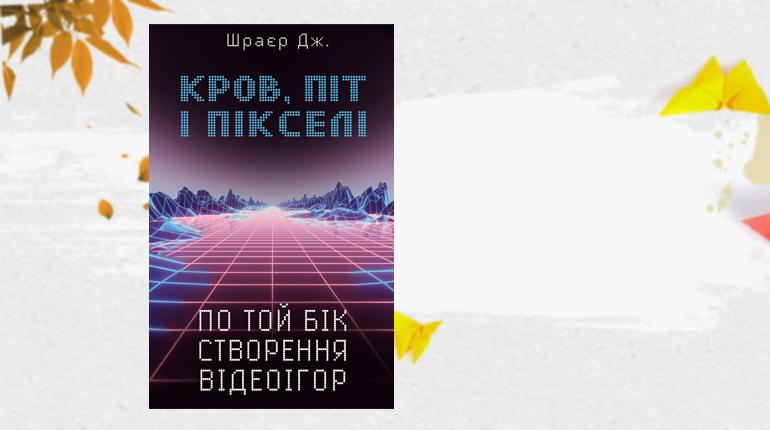 Книга, Кров піт і пікселі, 978-966-993-265-5