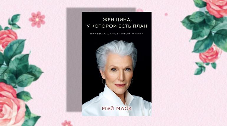 Книга, Женщина у которой есть план, Мей Маск, 978-966-993-412-3