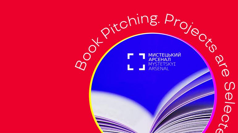 Стаття, Названо фіналістів проєкту Book Pitch від Книжкового Арсеналу та ОМКФ, Новини