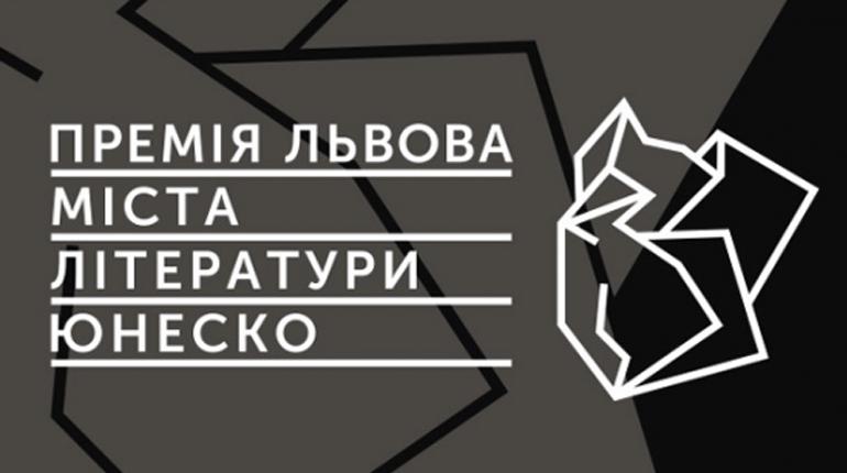 Статья, Оглашен список претендентов на Премию Львова
