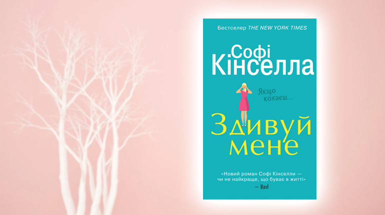 Книга, Здивуй мене, Софі Кінсела, 978-966-948-108-5