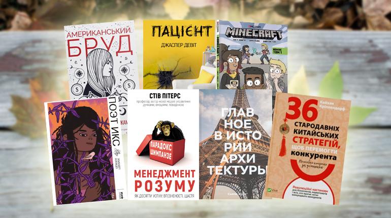 Статья, Новинки недели с 5 октября по 12 октября