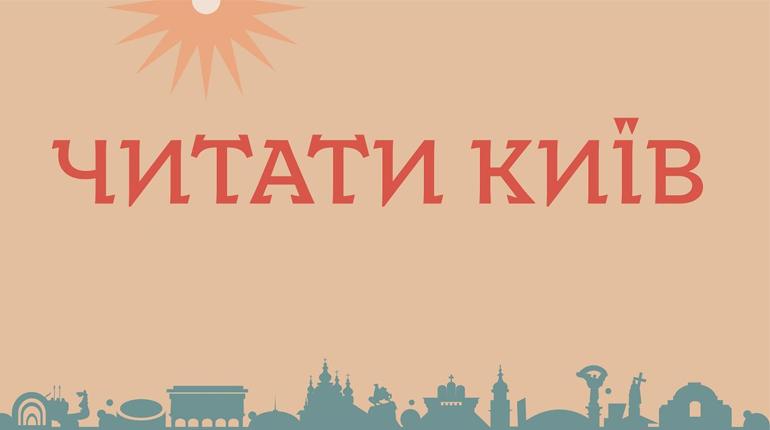 Стаття, У Києві встановлені «київські листи» від українських письменників