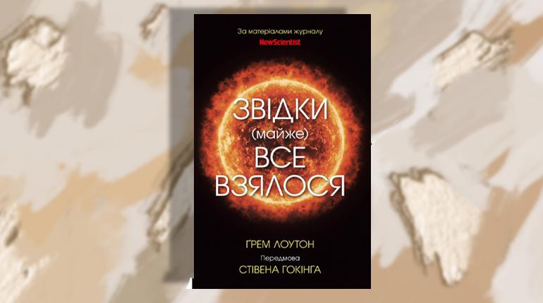 Книга, Звідки все взялося, 978-966-948-428-4
