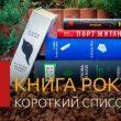 Стаття, Оприлюднено короткі списки української літературної премії Книга року ВВС-2020, Новини