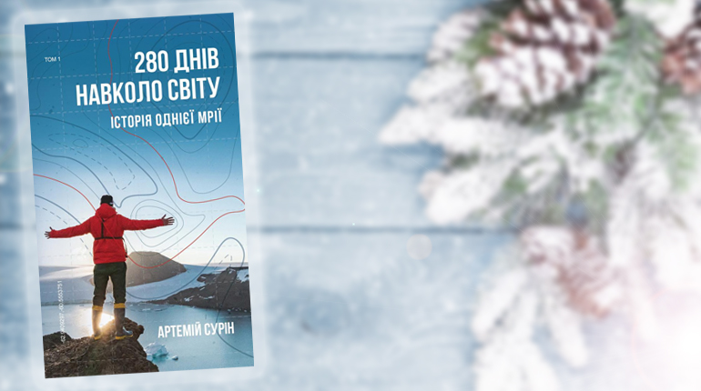 Книга, 280 днів навколо світу, Артемій Сурін, 978-966-993-541-0