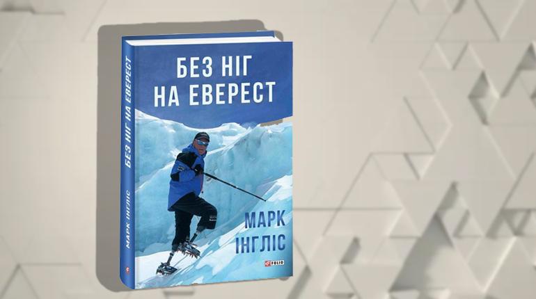 Книга, Без ніг на Еверест, Марк Інгліс, 978-966-03-9345-5