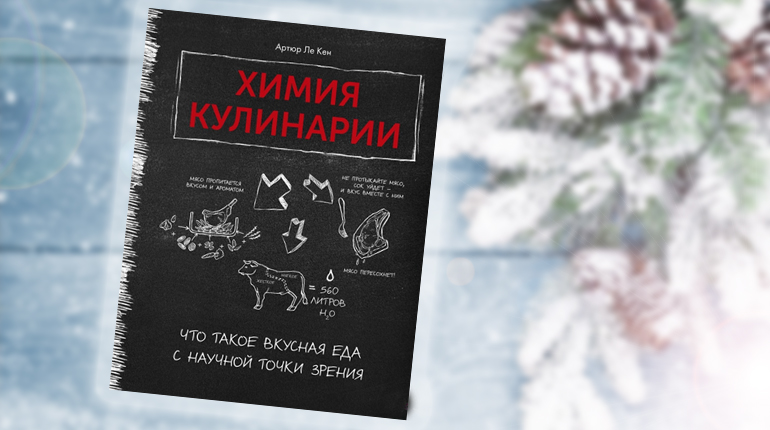Книга, Химия кулинарии, Артюр Лю Кен, 978-5-389-18276-9