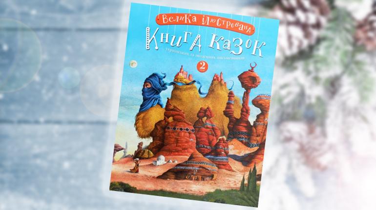 Книга, Велика ілюстрована книга казок, Том 2, 978-617-585-200-2