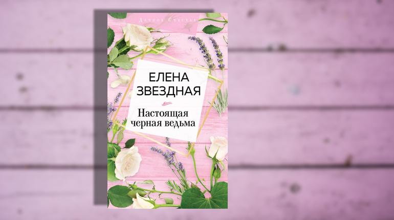 Книга, Настоящая черная ведьма, Елена Звездная