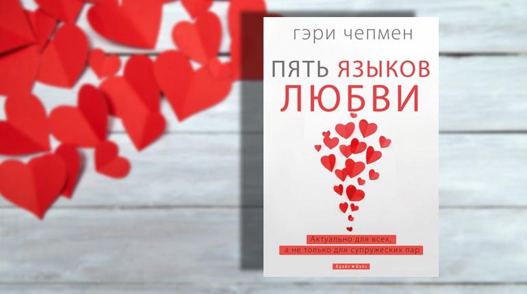 Книга, Пять языков любви, Гэри Чепмен, 978-966-426-165-1