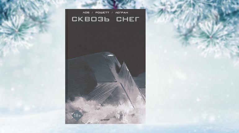 Книга, Сквозь снег