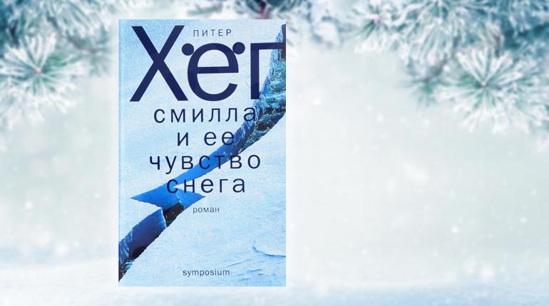 Книга, Смилла и ее чувство снега,  978-5-89091-522-1