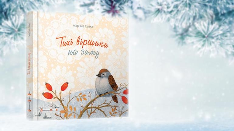 Книга, Тихі віршики на зиму, 978-617-679-203-1