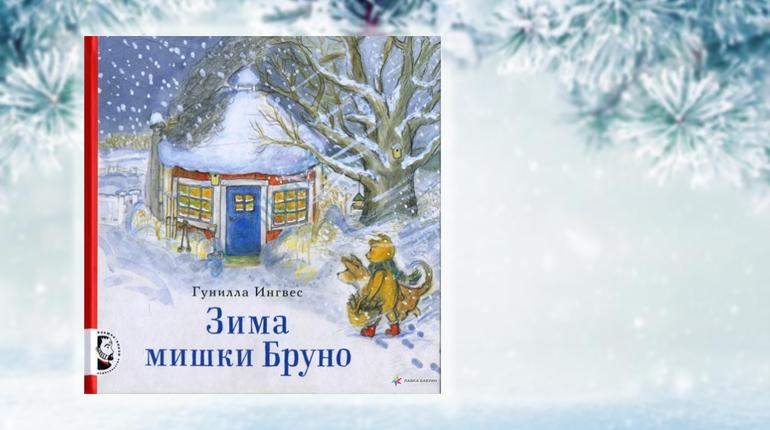 Книга, Зима мишки Бруно, 978-5-00041-115-5