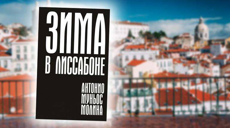 Книга, Зима в Лиссабоне, 978-5-6045075-0-6