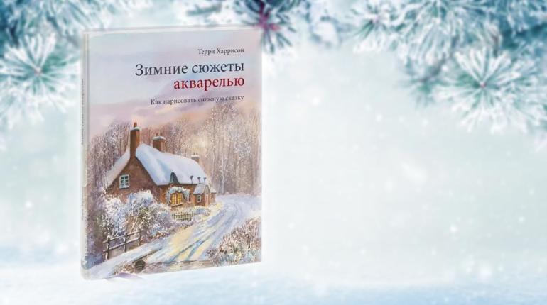 Книга, Зимние сюжеты акварелью,  978-5-00169-098-6