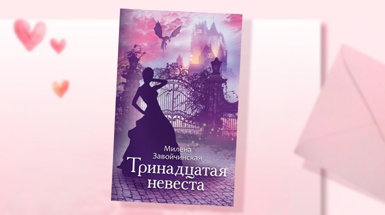 Книга, Тринадцатая невеста, Милена Завойчинская