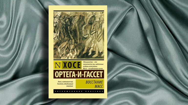 Книга, Восстание масс, Ортега И Гассет