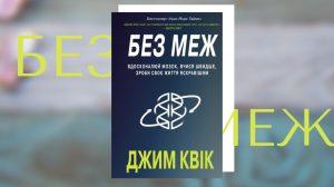 Книга, Без Меж, Джим Квік, 978-966-993-547-2