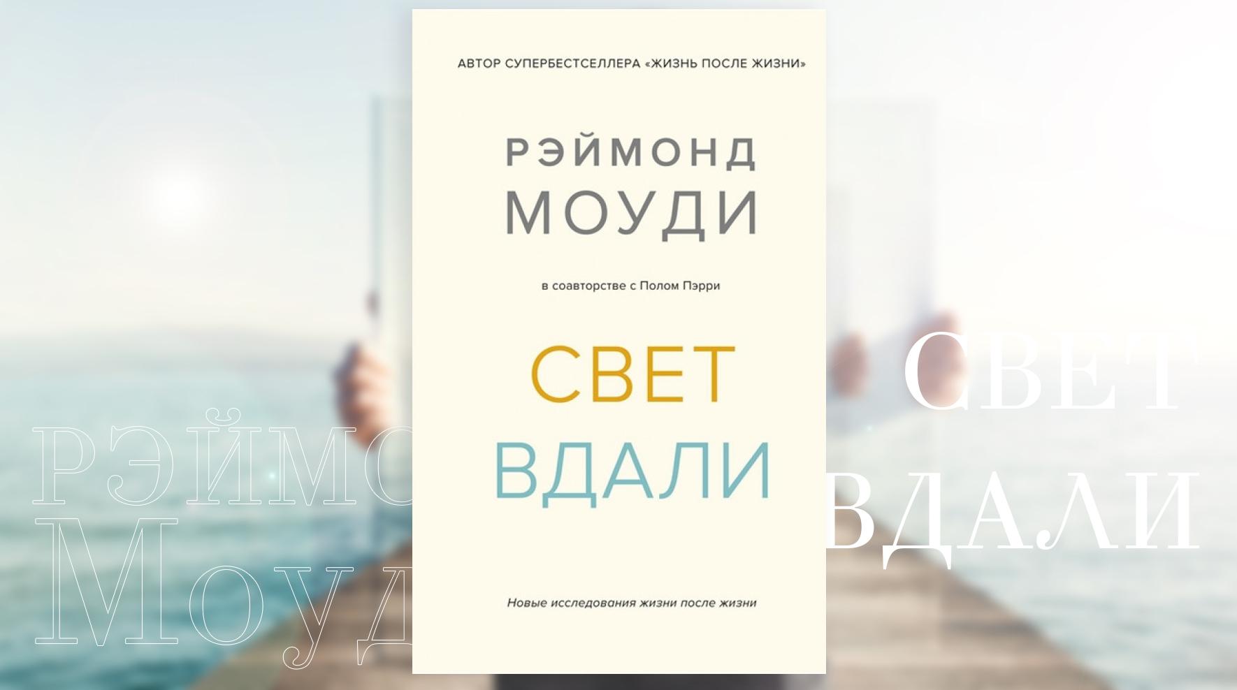 Книга, Свет вдали, Реймонд Моуди, 978-5-389-16652-3