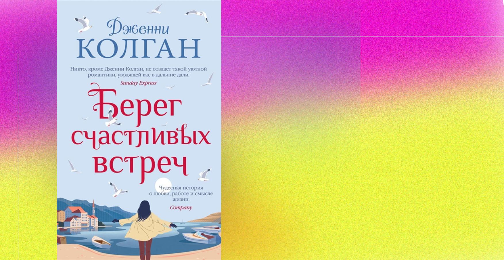 Книга, Берег счастливых встреч, 978-5-389-18867-9