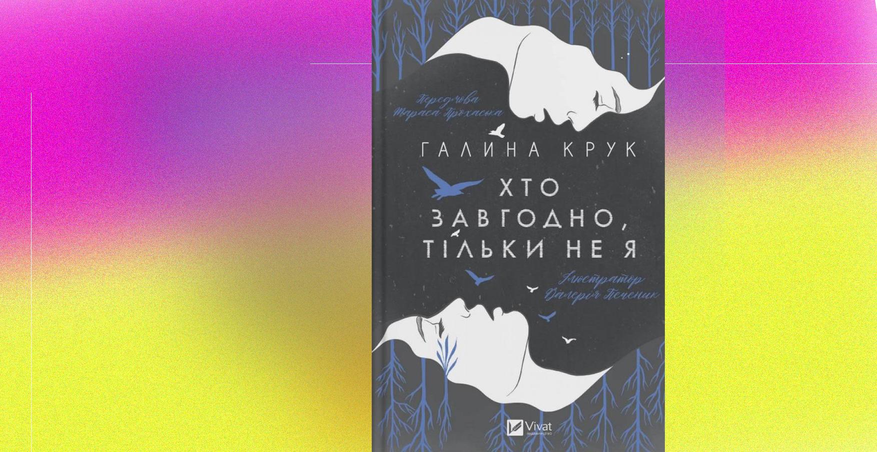 Книга, Хто завгодно, тільки не я, Галина Крук, 978-966-982-011-2