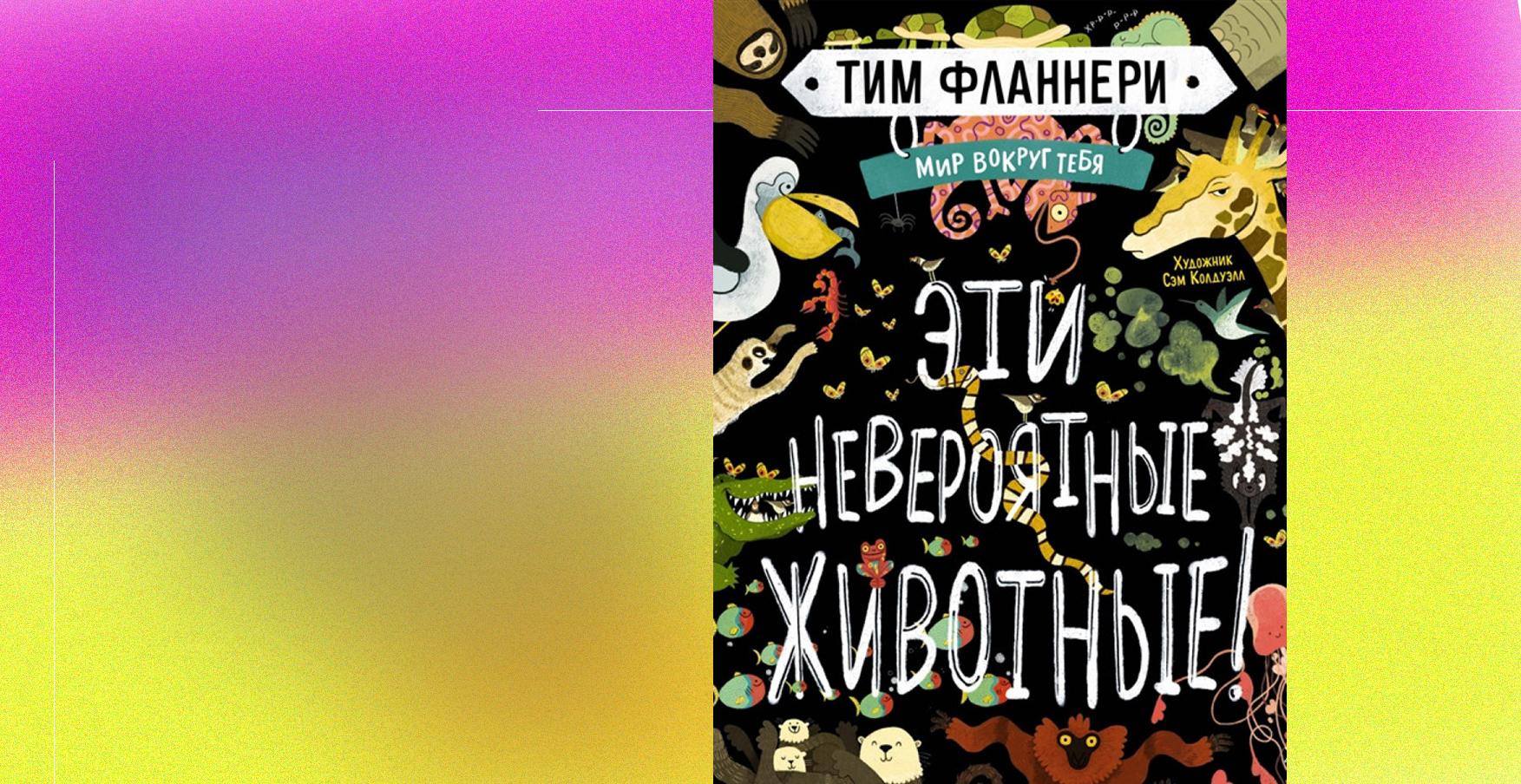 Книга, Мир вокруг тебя, Тим Фланнери, 978-5-389-18651-4