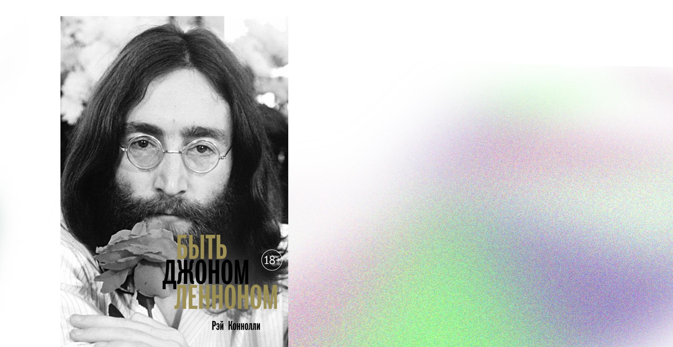 Книга, Быть Джоном Ленноном, Рэй Коннолли, 978-5-389-15444-5