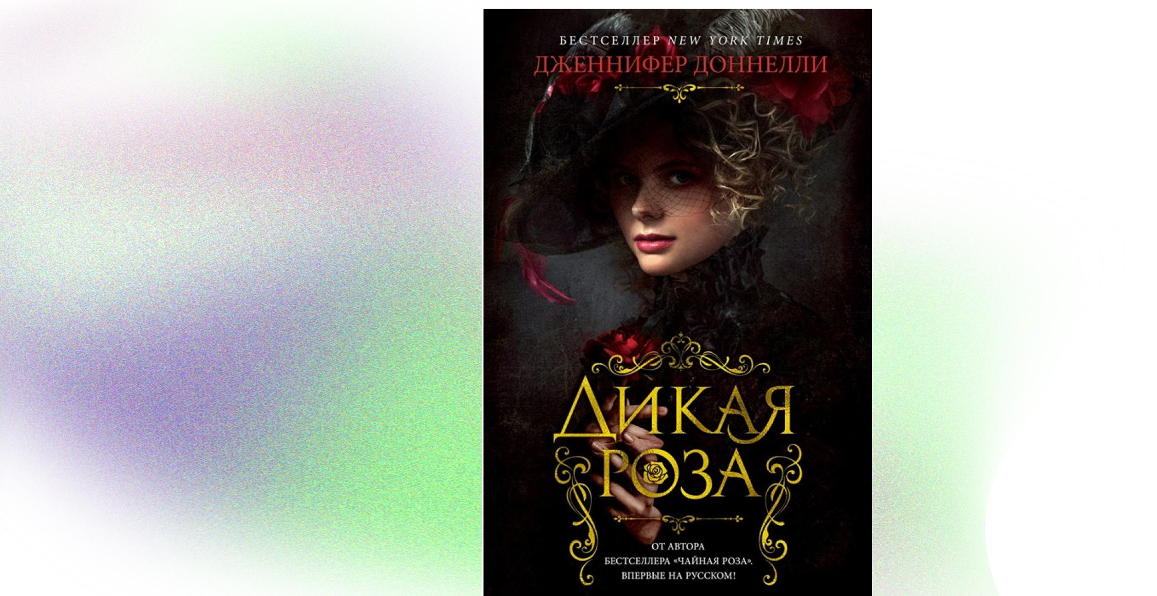 Книга, Дикая роза, Дженнифер Доннелли, 978-5-389-18886-0