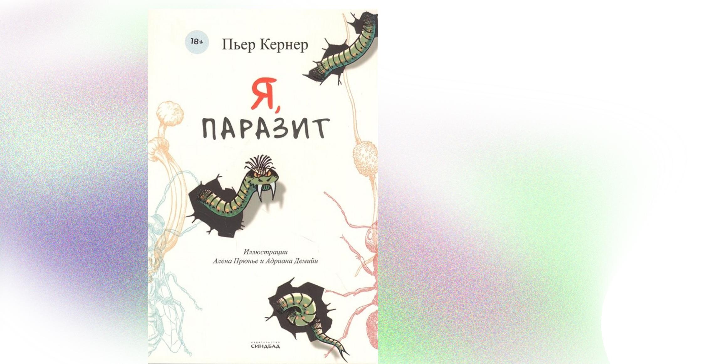 Книга, Я паразит, Пьер Кернер, 978-5-00131-305-2