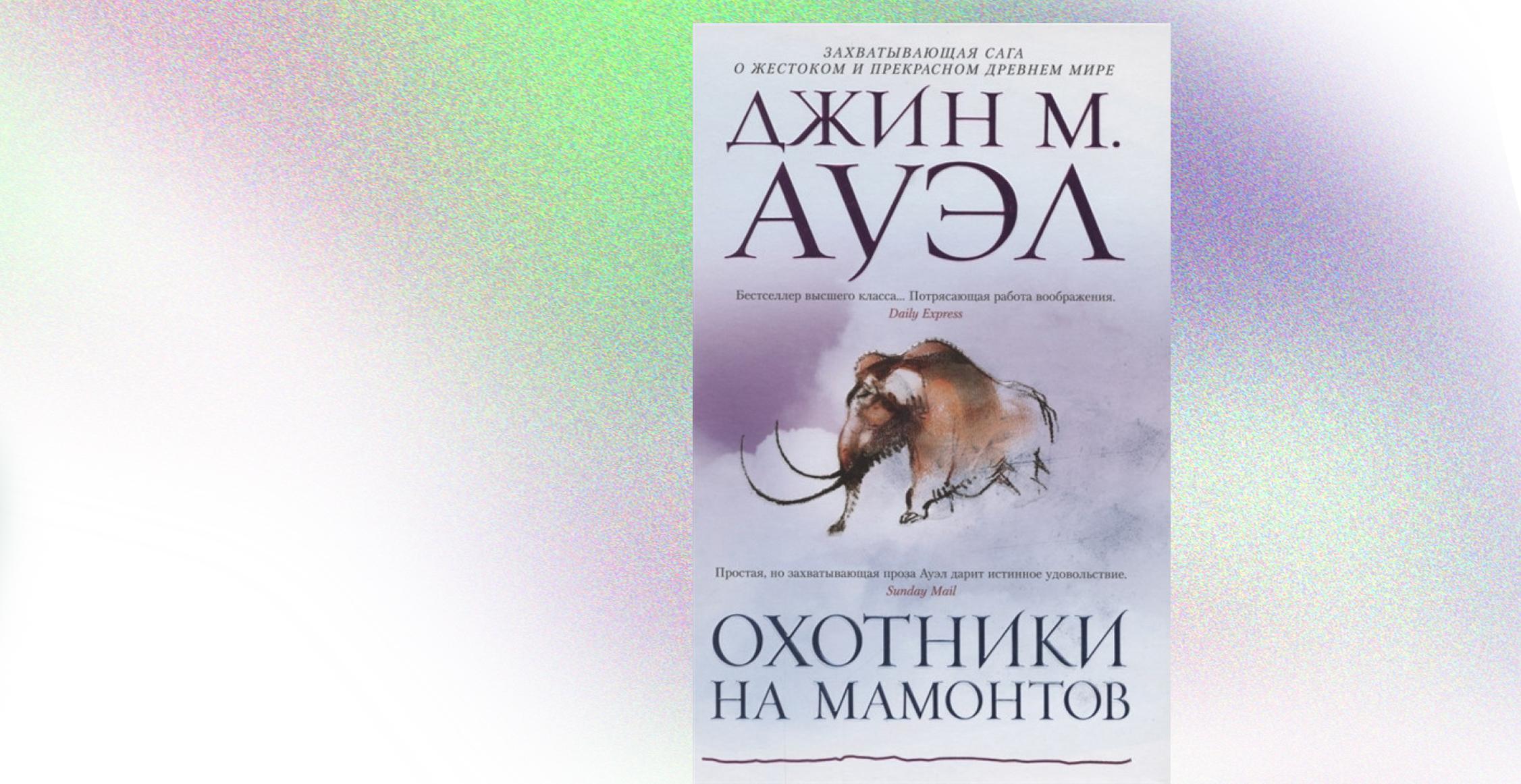 Книга, Охотники на мамонтов, Джин Ауэл, 978-5-389-19611-7