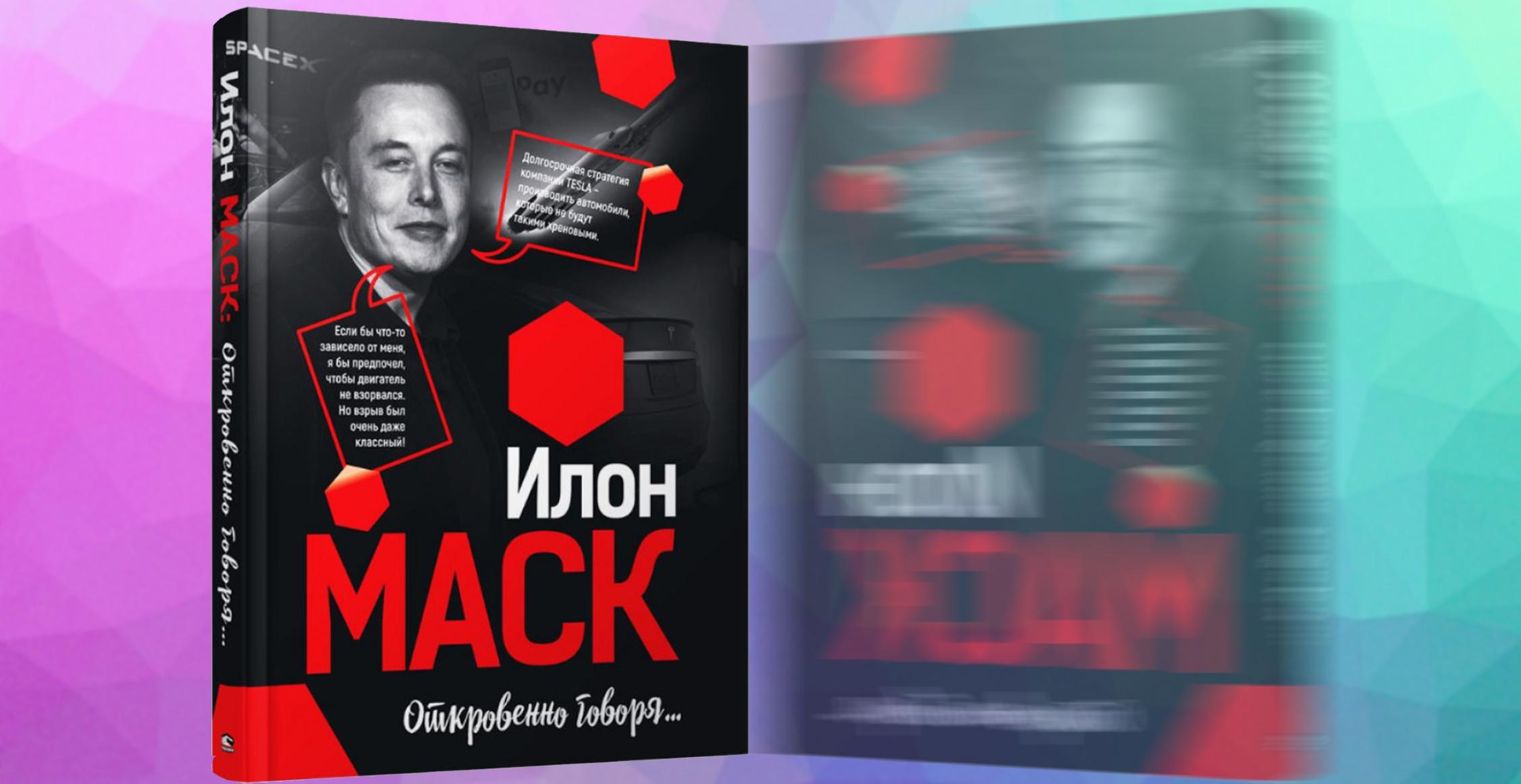 Книга, Откровенно говоря, Илон Маск,  978-985-15-4866-4